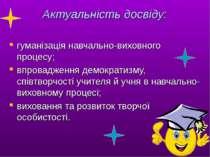 Актуальність досвіду: гуманізація навчально-виховного процесу; впровадження д...