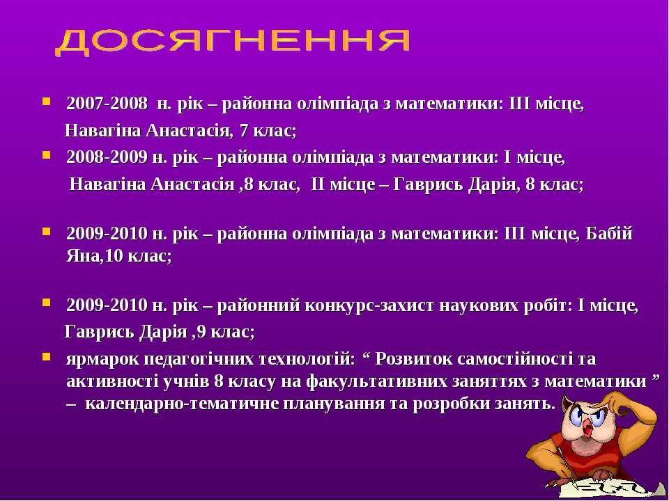 2007-2008 н. рік – районна олімпіада з математики: III місце, Навагіна Анаста...