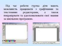 Під час роботи гуртка діти мають можливість працювати з графічними та текстов...