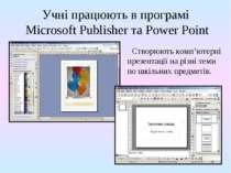 Учні працюють в програмі Microsoft Pu