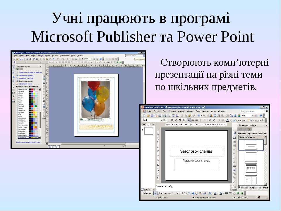 Учні працюють в програмі Microsoft Publisher та Power Point Створюють комп'ют...