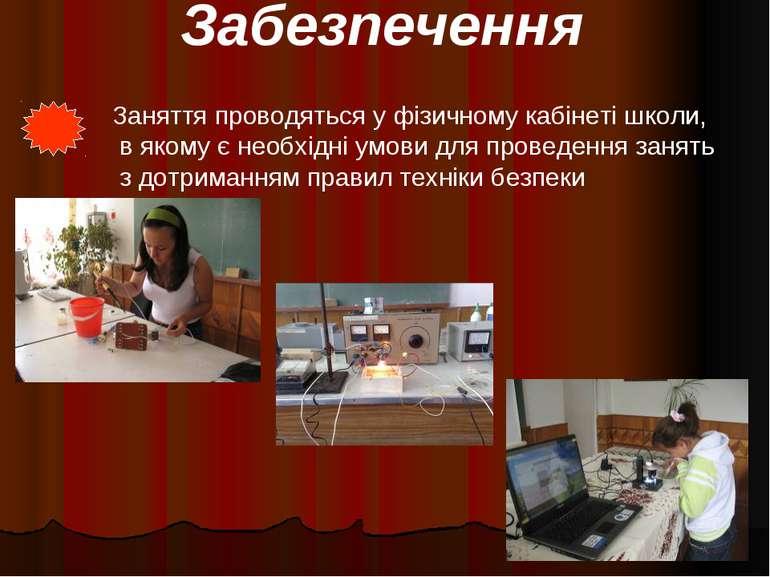 Забезпечення Заняття проводяться у фізичному кабінеті школи, в якому є необхі...
