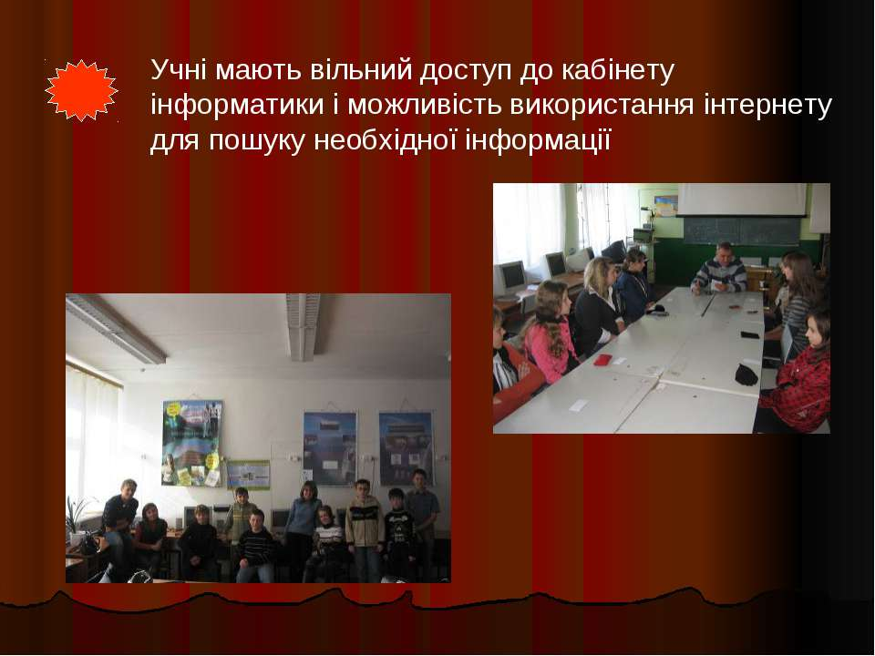 Учні мають вільний доступ до кабінету інформатики і можливість використання і...