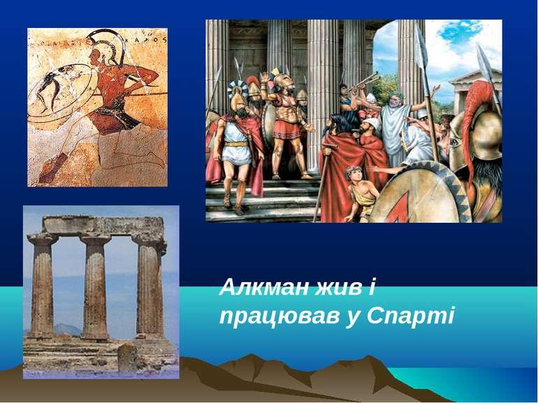 Алкман жив і працював у Спарті