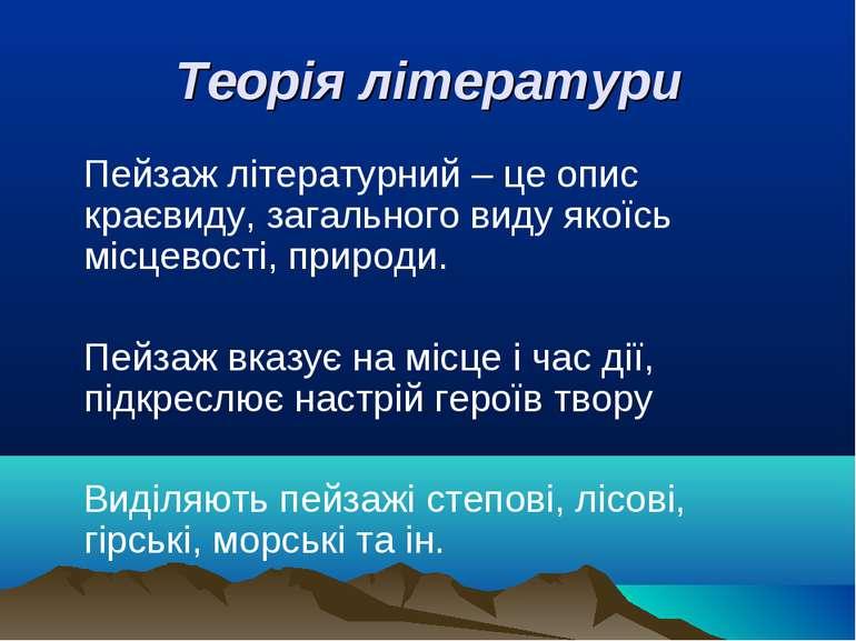 Теорія літератури Пейзаж літературний – це опис краєвиду, загального виду яко...