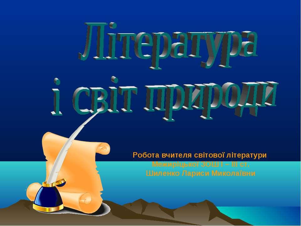 Робота вчителя світової літератури Межиріцької ЗОШ І – ІІІ ст. Шиленко Лариси...