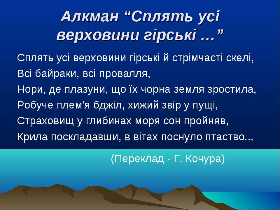 """Алкман """"Сплять усі верховини гірські …"""" Сплять усі верховини гірські й стрімч..."""