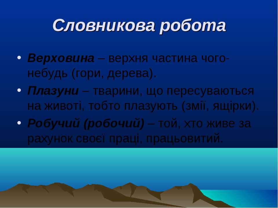 Словникова робота Верховина – верхня частина чого-небудь (гори, дерева). Плаз...