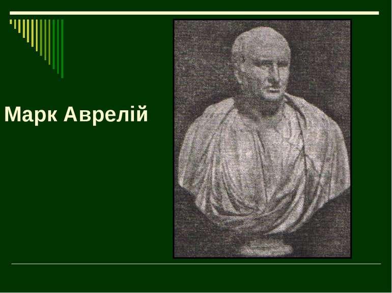 Марк Аврелій