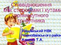 Лящівський НВК Чорнобаївського району Кривич Т.А.