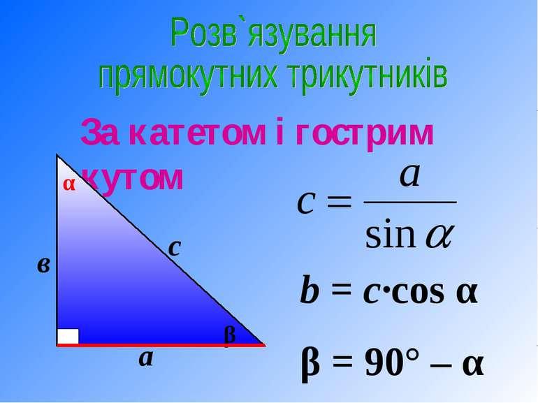 За катетом і гострим кутом α b = c·cos α β = 90° – α