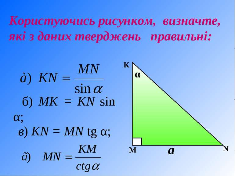 Користуючись рисунком, визначте, які з даних тверджень правильні: б) MK = KN ...