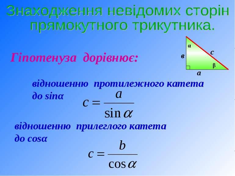 Гіпотенуза дорівнює: відношенню протилежного катета до sinα відношенню прилег...