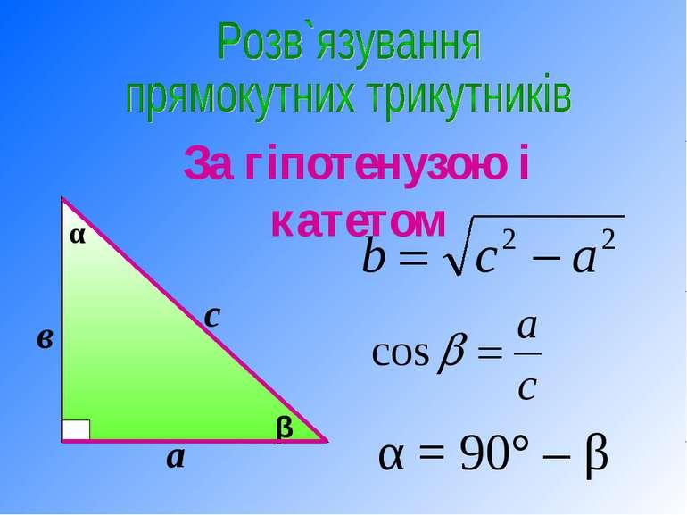 За гіпотенузою і катетом α = 90° – β
