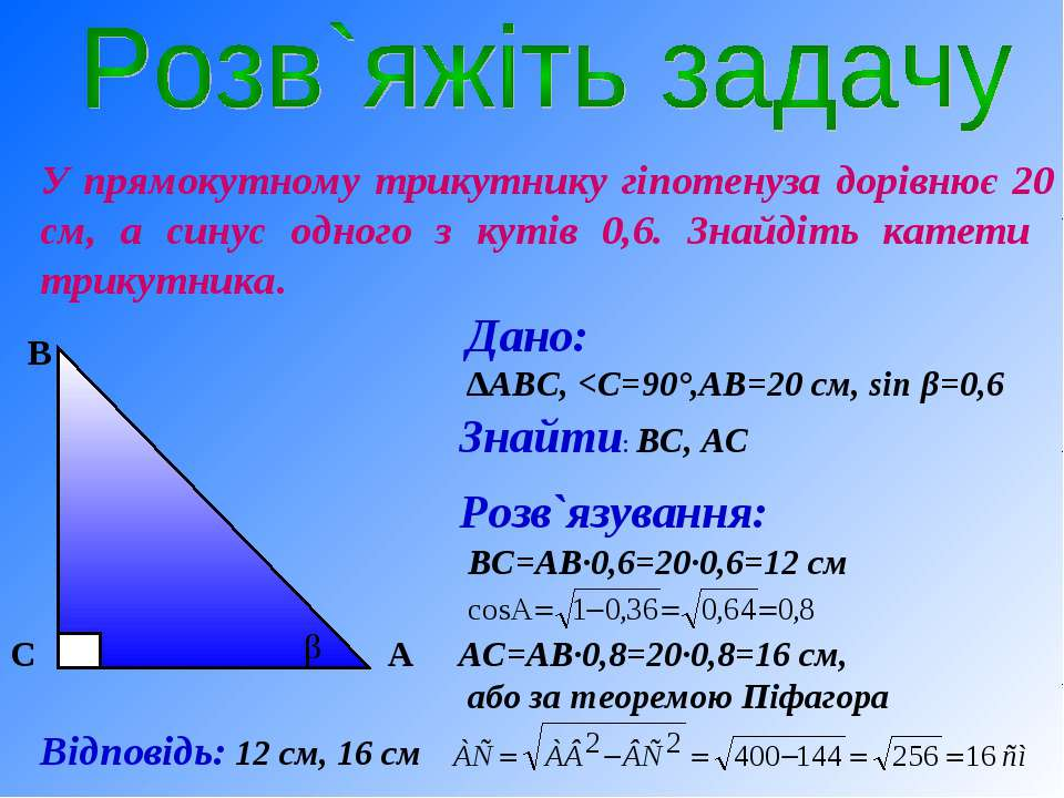 У прямокутному трикутнику гіпотенуза дорівнює 20 см, а синус одного з кутів 0...