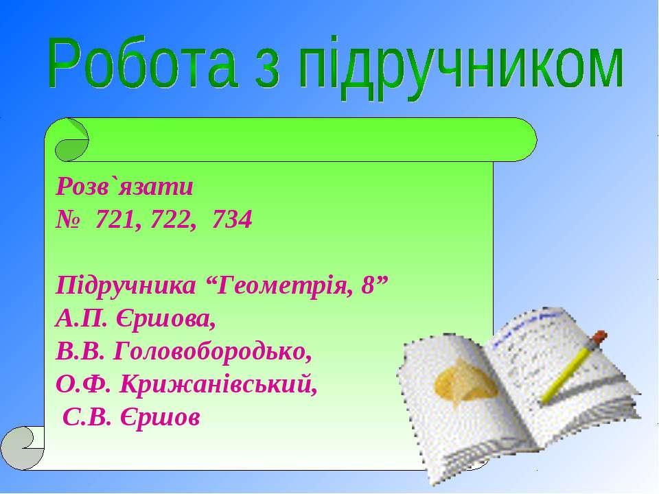 """Розв`язати № 721, 722, 734 Підручника """"Геометрія, 8"""" А.П. Єршова, В.В. Голово..."""