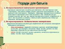 Поради для батьків 1. Як користуватися навчальною презентацією Навчальна през...
