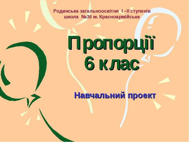 Пропорції 6 клас Навчальний проект Родинська загальноосвітня I –II ступенів ш...