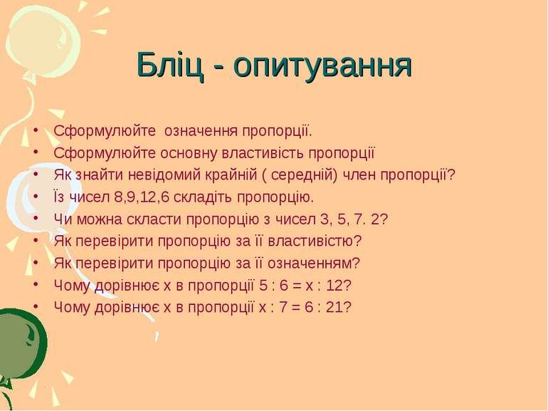 Бліц - опитування Сформулюйте означення пропорції. Сформулюйте основну власти...