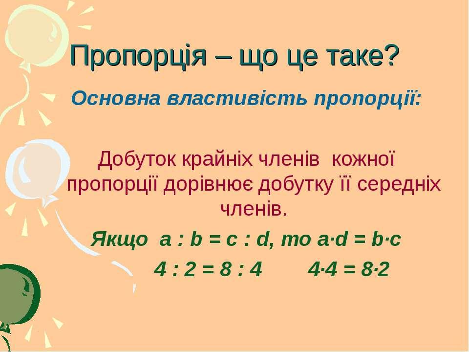 Пропорція – що це таке? Основна властивість пропорції: Добуток крайніх членів...