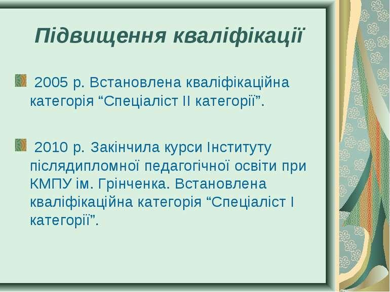 """Підвищення кваліфікації 2005 р. Встановлена кваліфікаційна категорія """"Спеціал..."""