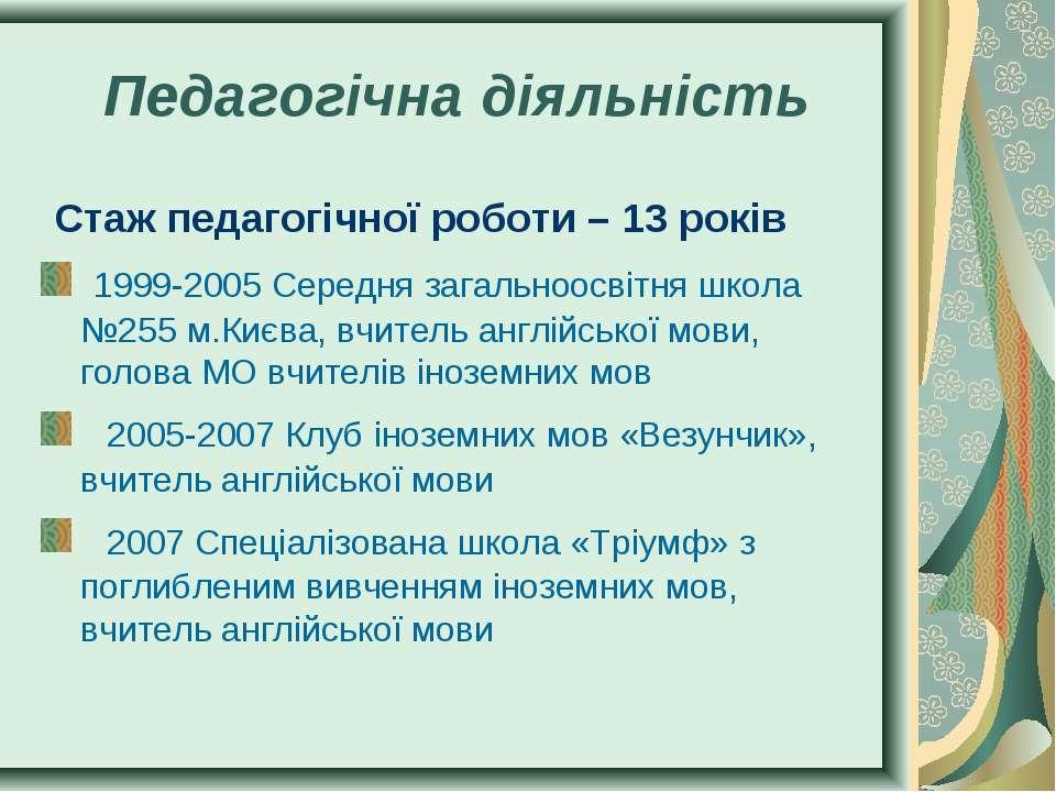 Педагогічна діяльність Стаж педагогічної роботи – 13 років 1999-2005 Середня ...