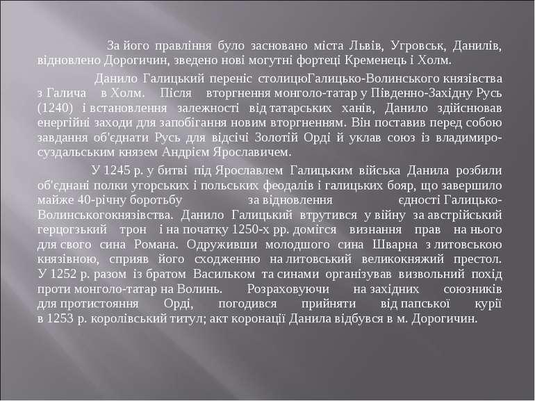 Зайого правління було засновано міста Львів, Угровськ, Данилів, відновлено Д...