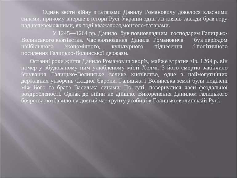 Однак вести війну зтатарами Данилу Романовичу довелося власними силами, прич...