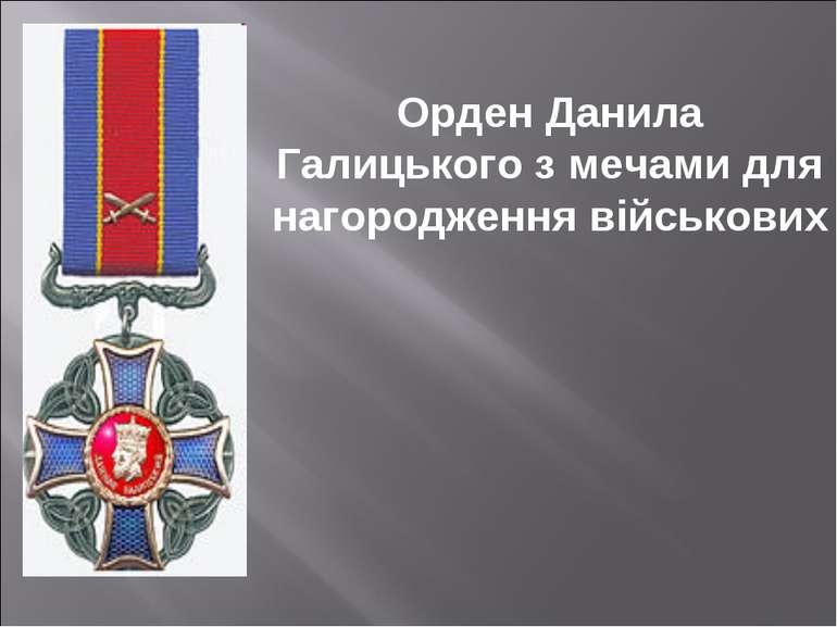 Орден Данила Галицького з мечами для нагородження військових