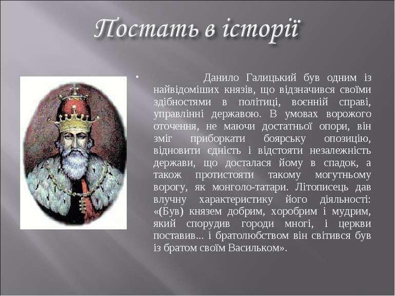 Данило Галицький був одним із найвідоміших князів, що відзначився своїми здіб...
