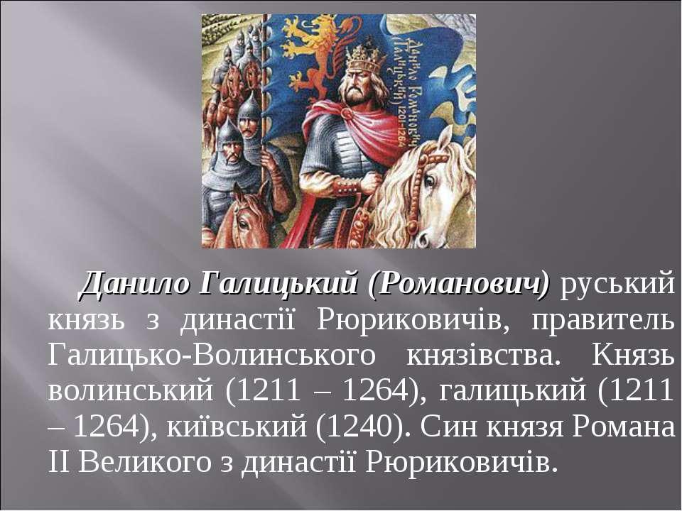 Данило Галицький (Романович) руський князь з династії Рюриковичів, правитель ...