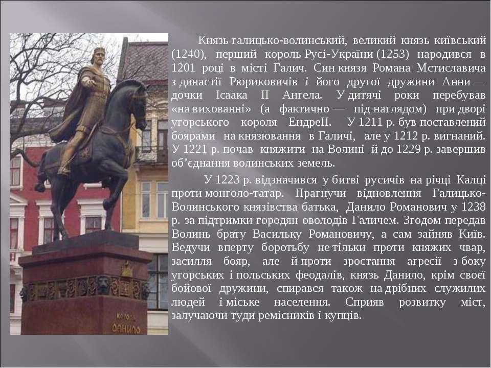 Князьгалицько-волинський, великий князь київський (1240), перший корольРусі...