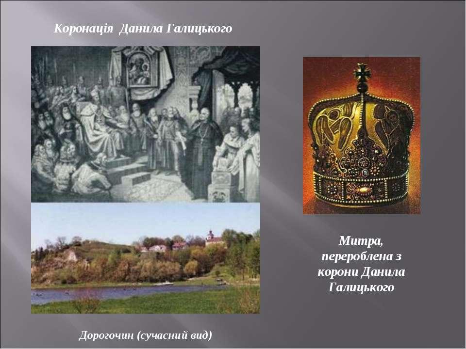 Коронація Данила Галицького Дорогочин (сучасний вид) Митра, перероблена з кор...
