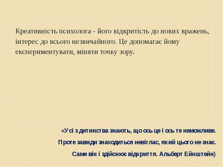 Креативність психолога - його відкритість до нових вражень, інтерес до всього...