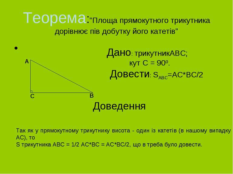 """Теорема:""""Площа прямокутного трикутника дорівнює пів добутку його катетів"""" C A..."""