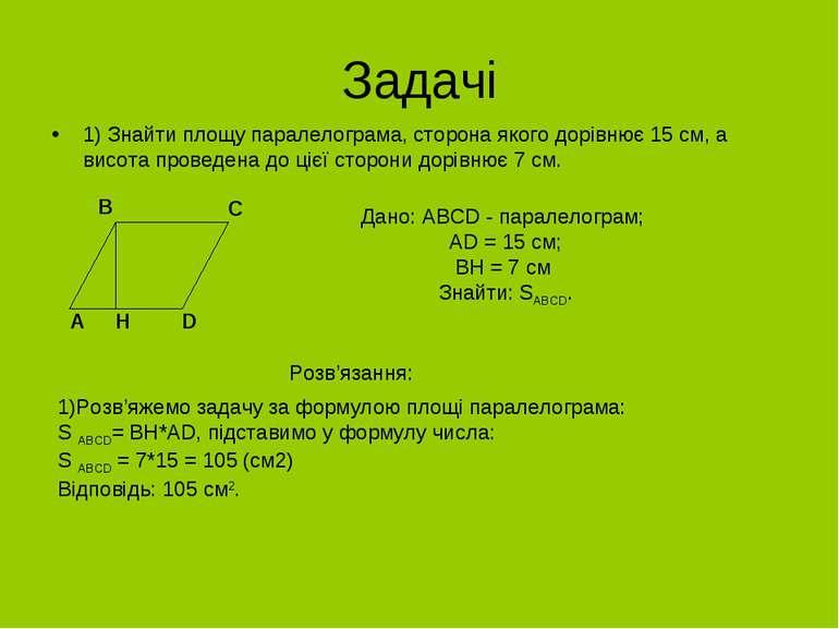 Задачі 1) Знайти площу паралелограма, сторона якого дорівнює 15 см, а висота ...