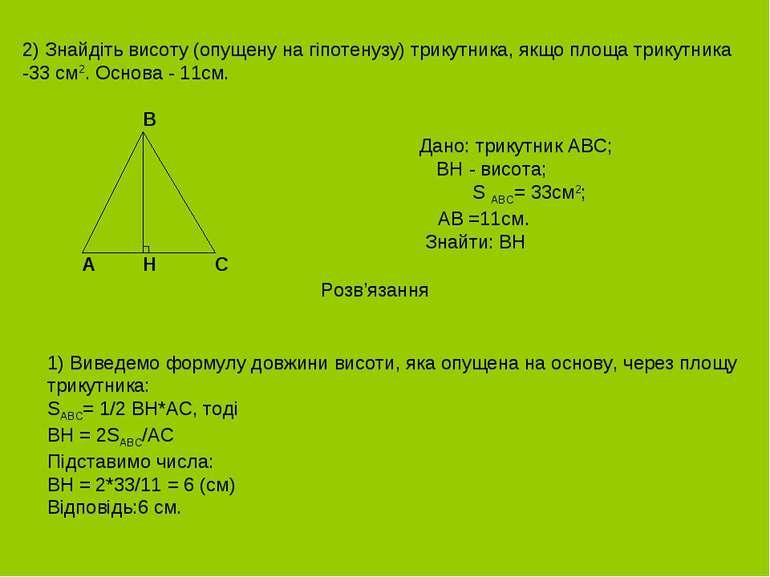 2) Знайдіть висоту (опущену на гіпотенузу) трикутника, якщо площа трикутника ...