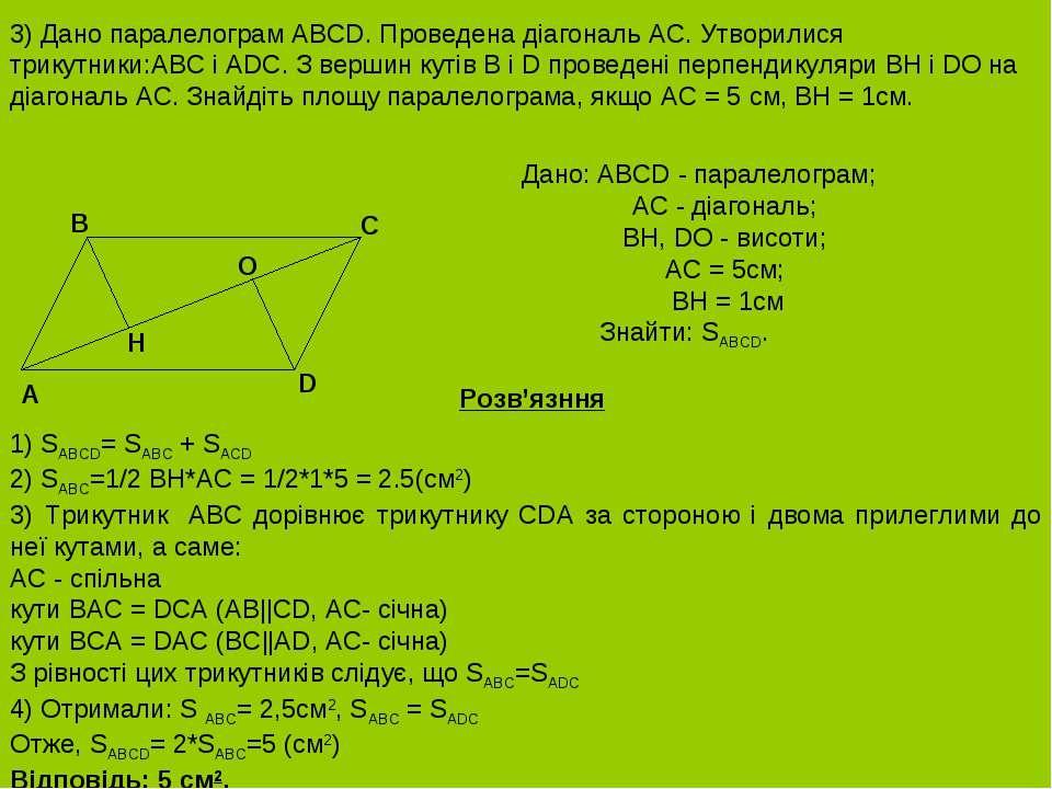 3) Дано паралелограм ABCD. Проведена діагональ AC. Утворилися трикутники:ABC ...
