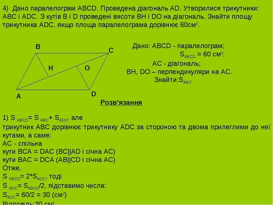 4) Дано паралелограм ABCD. Проведена діагональ AD. Утворилися трикутники: ABC...