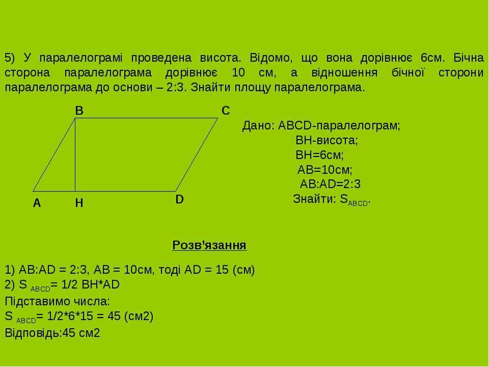 5) У паралелограмі проведена висота. Відомо, що вона дорівнює 6см. Бічна стор...