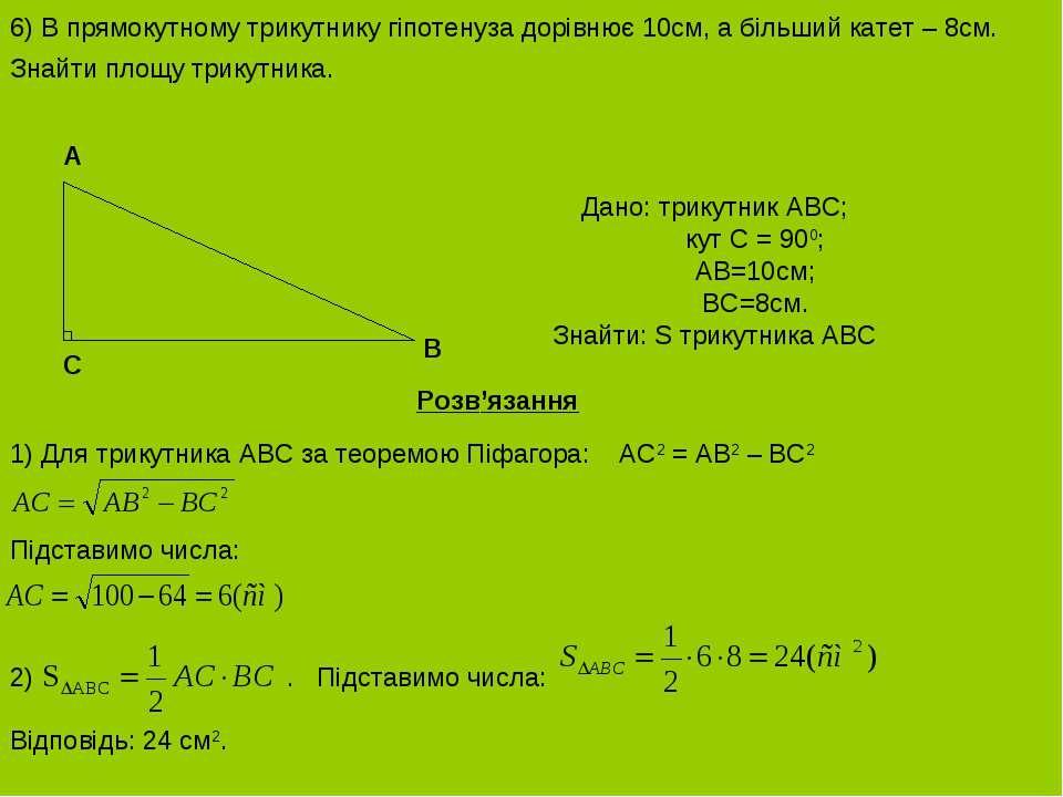 6) В прямокутному трикутнику гіпотенуза дорівнює 10см, а більший катет – 8см....