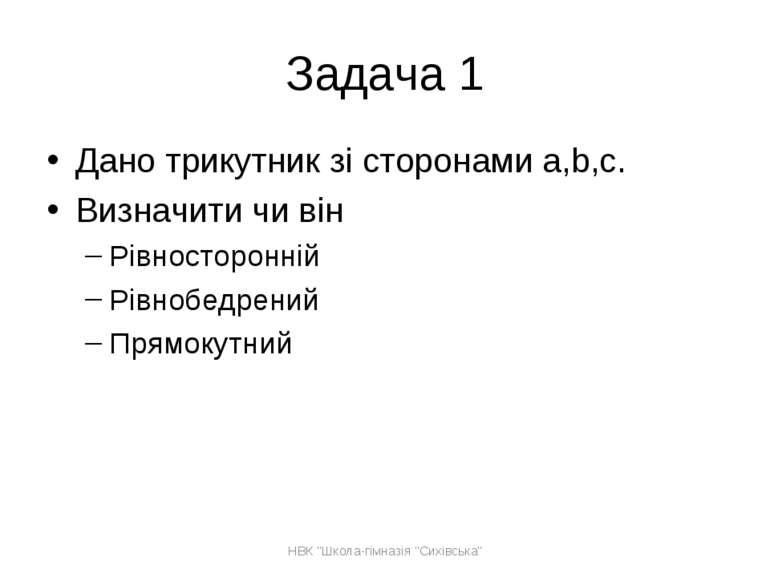 Задача 1 Дано трикутник зі сторонами a,b,c. Визначити чи він Рівносторонній Р...