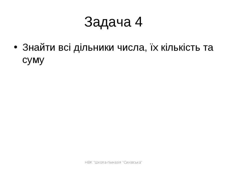 """Задача 4 Знайти всі дільники числа, їх кількість та суму НВК """"Школа-гімназія ..."""