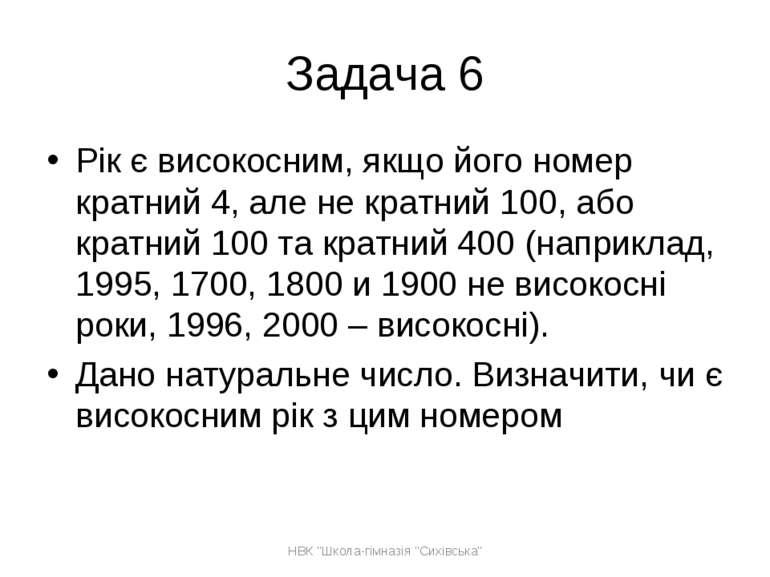 Задача 6 Рік є високосним, якщо його номер кратний 4, але не кратний 100, або...