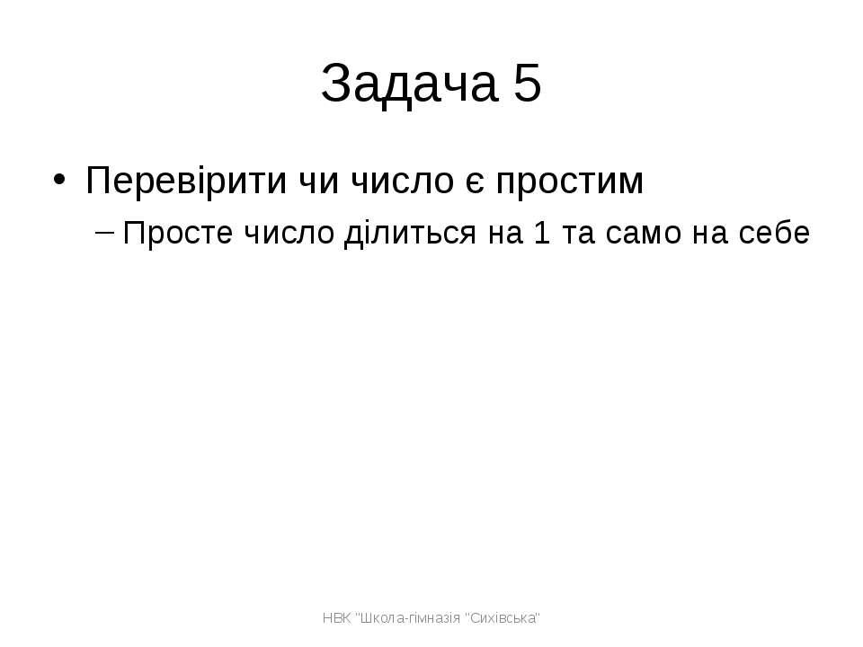 Задача 5 Перевірити чи число є простим Просте число ділиться на 1 та само на ...