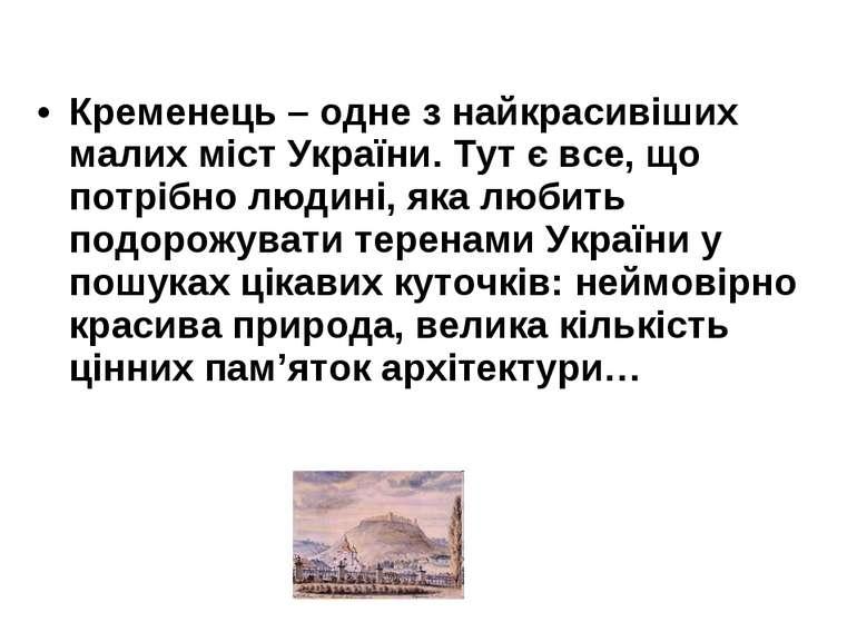 Кременець – одне з найкрасивіших малих міст України. Тут є все, що потрібно л...
