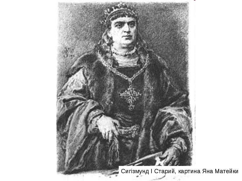 Сигізмунд I Старий, картина Яна Матейки
