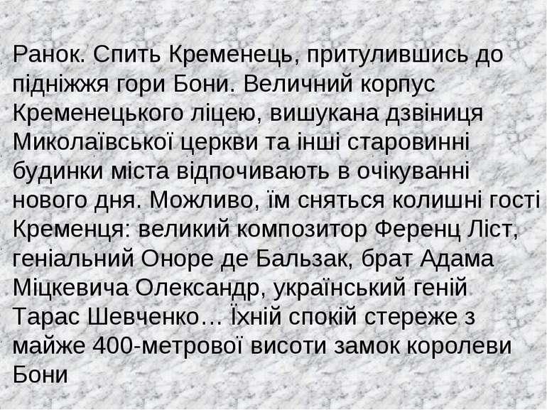 Ранок. Спить Кременець, притулившись до підніжжя гори Бони. Величний корпус К...