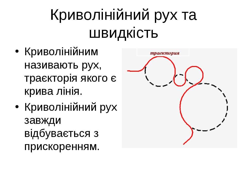 Криволінійний рух та швидкість Криволінійним називають рух, траєкторія якого ...