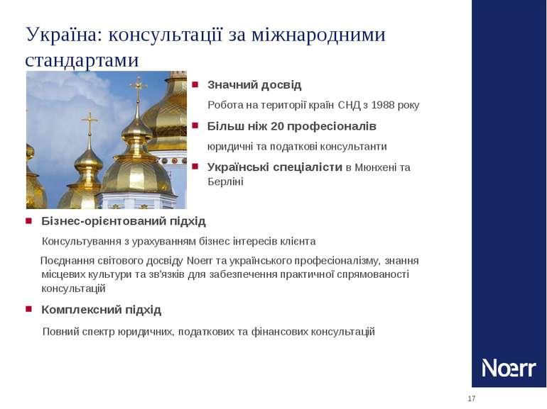 * Україна: консультації за міжнародними стандартами Значний досвід Робота на ...